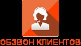Обзвон клиентов в Екатеринбурге